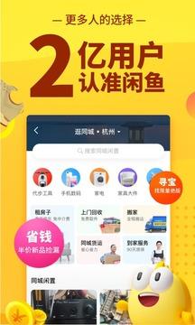 闲鱼app官方下载