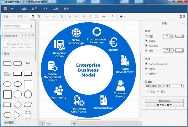 迅捷流程图制作软件免费版