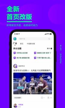 爱奇艺泡泡app