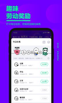爱奇艺泡泡app官方下载