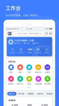 千牛app