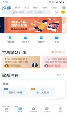 升学e网通app下载