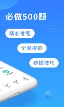 驾考宝典app官方下载