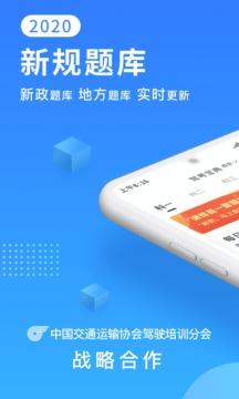 驾考宝典app