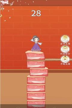 豆腐女孩安卓版