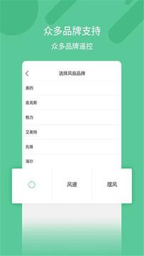 万能空调遥控器app下载