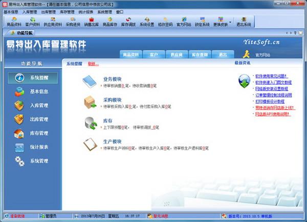 易特出入库管理软件免费版
