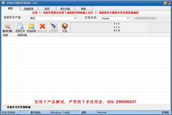 加密软件漏洞评测系统绿色免费版