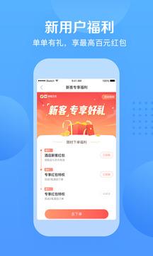 艺龙旅行app