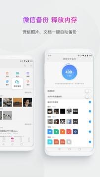 139邮箱手机app