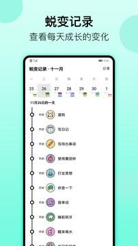 小日常app下载