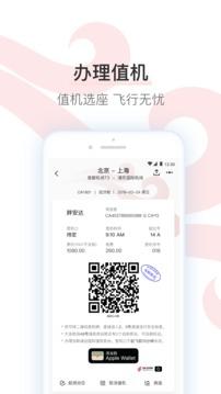 中国国航手机app下载