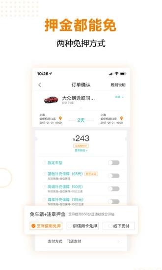 一嗨租车app下载