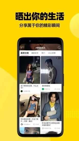 虎扑app下载
