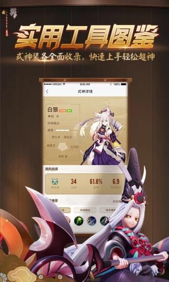决战平安京助手app