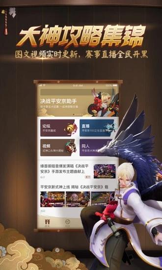 决战平安京助手app官方下载