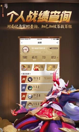 决战平安京助手app官方
