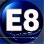 E8财务管理软件官方标准版