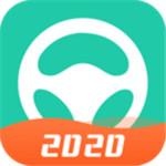 元贝驾考2020安卓最新版