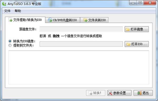 AnyToISO专业版ISO镜像转换器