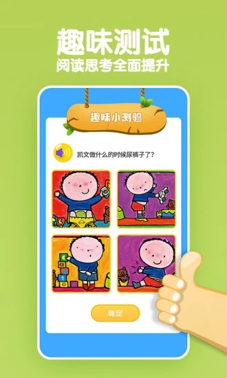 KaDa故事app下载
