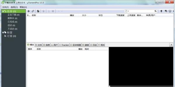 uTorrent绿色中文版