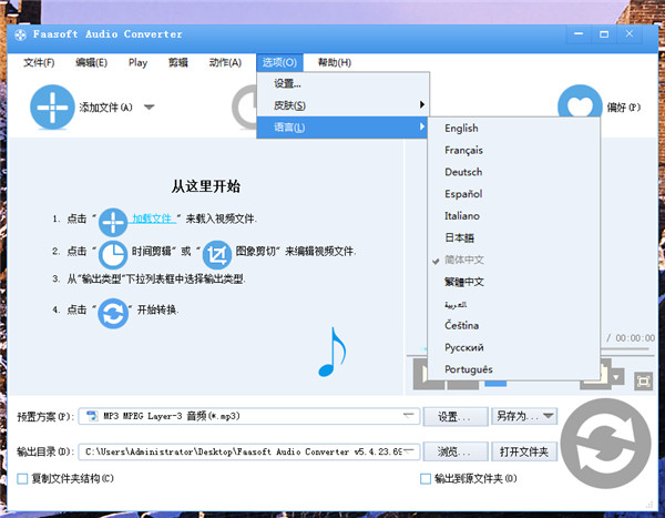 Faasoft Audio Converter音频转换器中文注册版