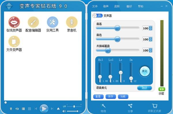 变声专家钻石版官方中文版
