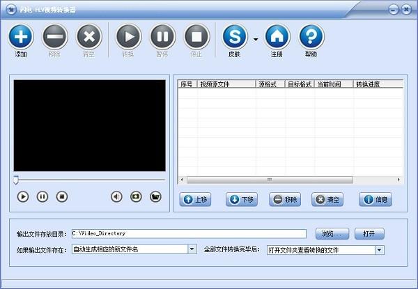 闪电-FLV视频转换器官方最新版