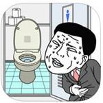 好想上厕所安卓版