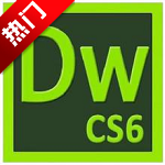 Dreamweaver CS6 简体中文特别版