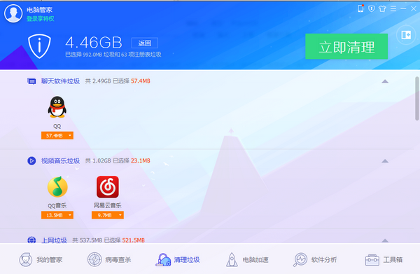 xp挑战平台_腾讯电脑管家下载安装-腾讯电脑管家官方版 v13.6 - 四四下载站