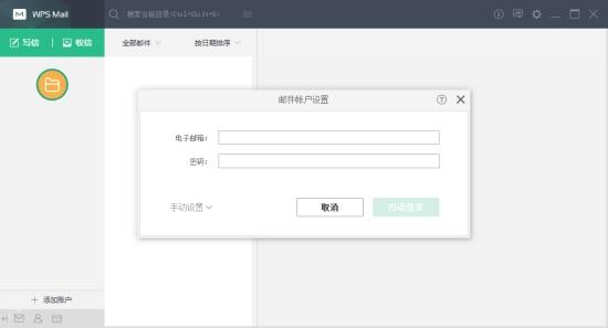 WPS客户端下载