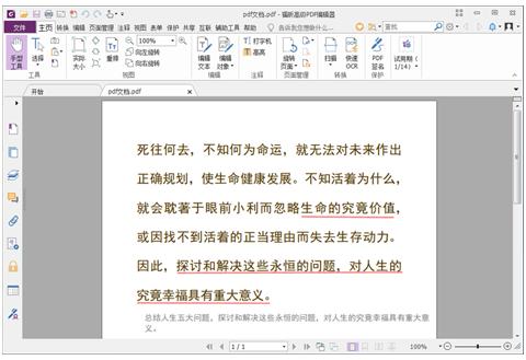 福昕pdf编辑器个人破解版