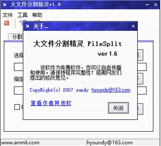 大文件分割精灵软件下载
