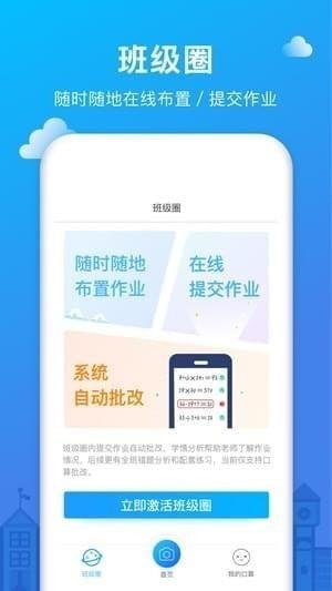 爱作业app官方下载