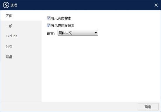 quick search(快速文档搜索工具)官方下载
