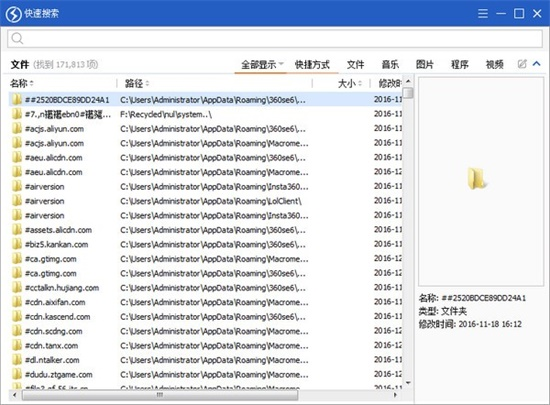 quick search(快速文档搜索工具)官方电脑版