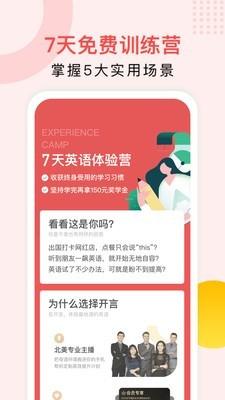 开言英语app官方下载