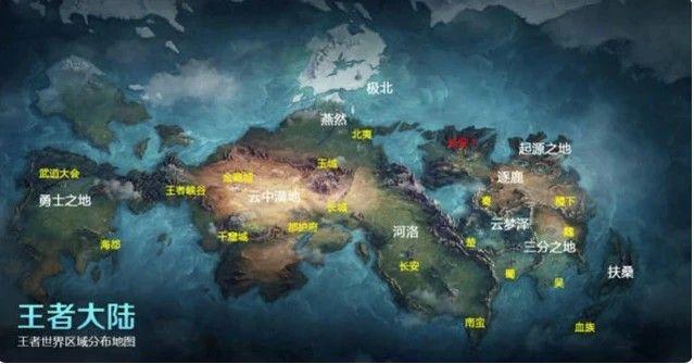 王者荣耀三分之地背景故事介绍