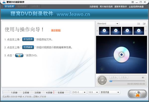 狸窝软件官网_狸窝DVD刻录软件免付费版下载-狸窝DVD刻录软件破解版v1.0-四四