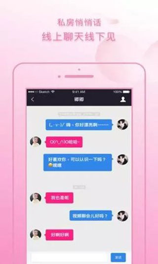 粉色视频下载