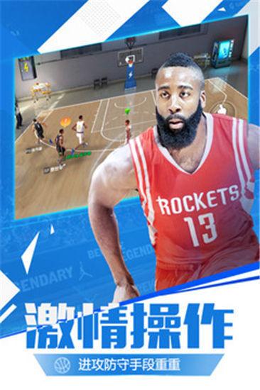 最强NBA安卓版下载