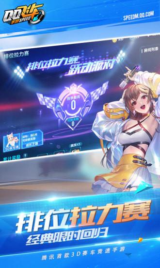 QQ飞车手游破解版下载