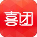 喜团app官方