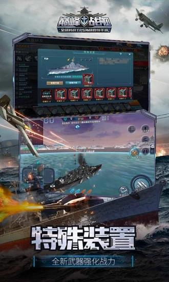 巅峰战舰破解版免费版本