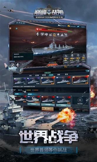 巅峰战舰破解版下载