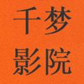 千梦影院app安卓版