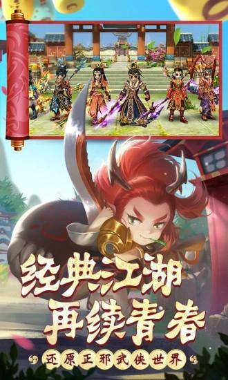 热血江湖手游最新app