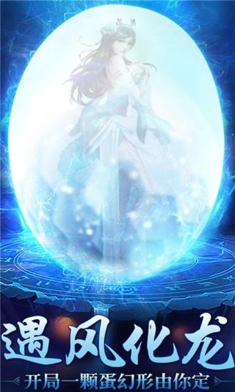 神仙与妖怪官方下载